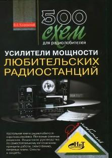 Усилители мощности любительских радиостанций 'Виталий RA1WT'