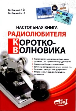 Настольная книга радиолюбителя коротковолновика