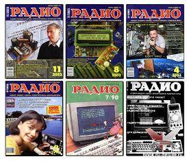 Журналы Радио с 1946 по 2008 год