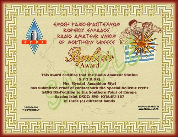 Диплом « Southern Point of Europe »